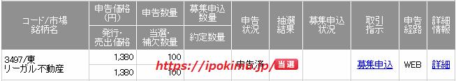 リーガル不動産(3497)SMBC日興証券で当選