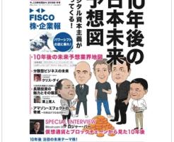 FISCO 株・企業報2018冬号