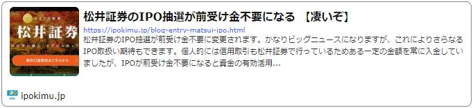 松井証券のIPO抽選ルールが前受け金不要に変更