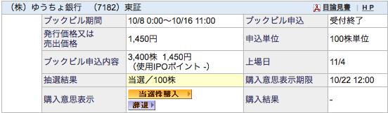 SBI証券ゆうちょ銀行(7182)IPO当選