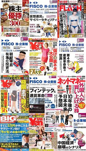 IPOキム雑誌掲載2018年