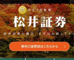 松井証券のIPOが前受け金不要になる
