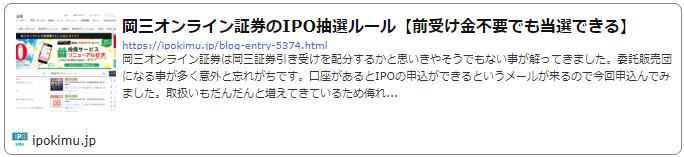 岡三オンライン証券IPO抽選ルール詳細