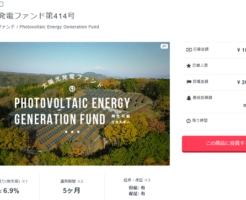 Crowd Bank太陽光発電ファンド第414号に投資を実行