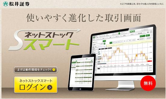 松井証券ポイントサービス導入で投資信託が買える