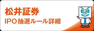 松井証券IPO抽選ルール