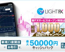 LIGHT FX評判やキャンペーン