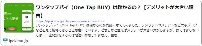 ワンタップバイ(One Tap BUY)は儲かるの?