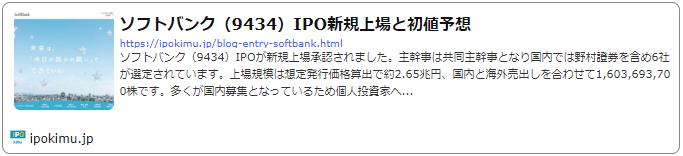 ソフトバンク(9434)IPO新規上場と初値予想