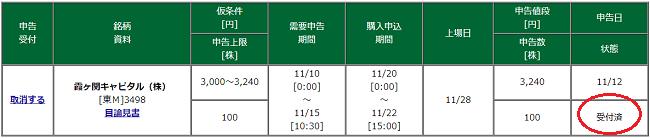 松井証券で霞ヶ関キャピタル申し込み完了