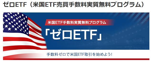 マネックス証券ゼロETFの詳細