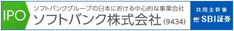 SBI証券ソフトバンク