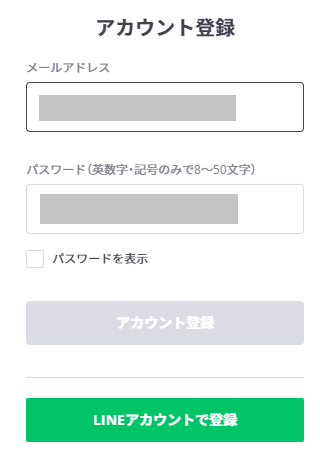FOLIOアカウント登録LINE