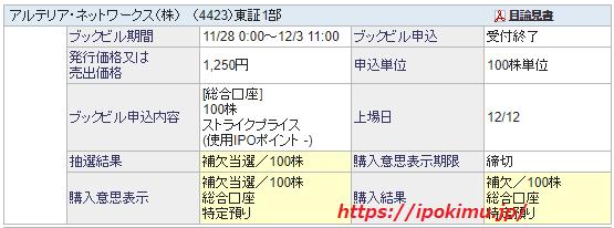 アルテリア・ネットワークス補欠繰上り当選(SBI証券)