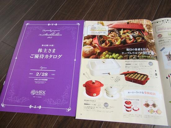MRKホールディングス株主優待カタログ