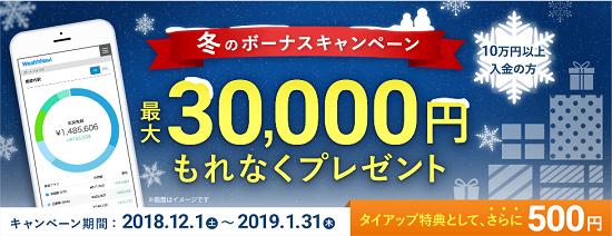 3万円キャッシュバック