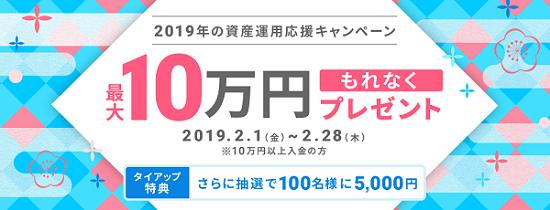 2019年資産応援キャンペーン