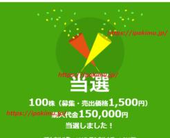 ソフトバンク100株当選(ワンタップバイ)