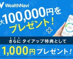 ウェルスナビ1000円タイアップ特典