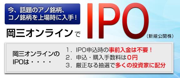 岡三オンライン証券のIPO申込数が多い