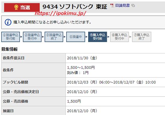 ソフトバンク当選(東海東京証券)