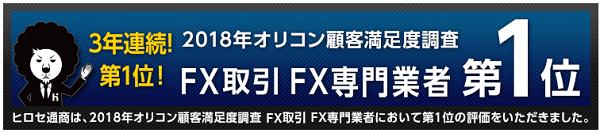 FX専業取引業者第1位(オリコン顧客満足度)