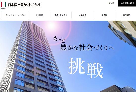 日本国土開発IPO当選