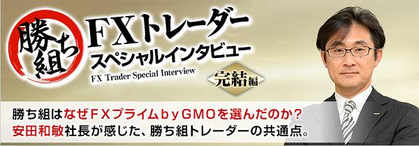 FXトレーダースペシャルインタビュー安田和敏