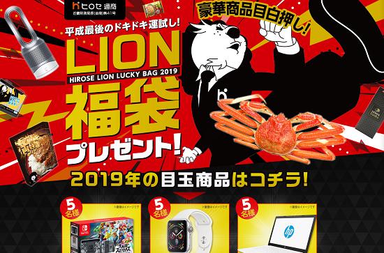 2019年ヒロセ通LION福袋キャンペーン