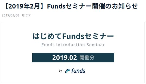 ファンズ(Funds)セミナー案内