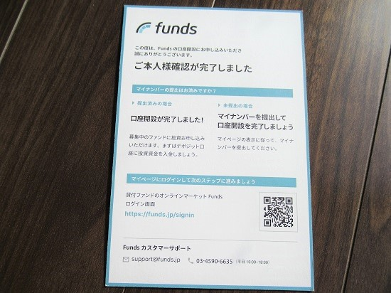 Funds(ファンズ)デポジット口座