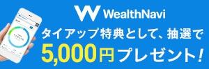 ウェルスナビ5,000円タイアップ特典