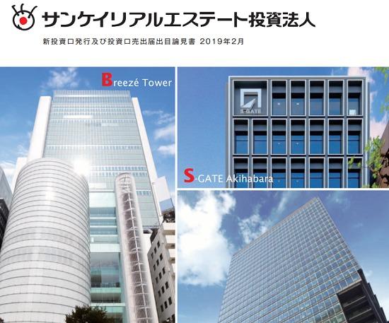 サンケイリアルエステート投資法人IPO