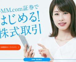 DMM.com証券(DMM株)のIPO抽選ルール