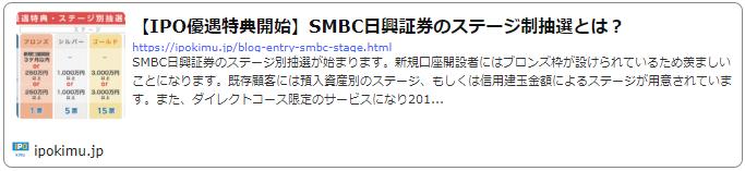 SMBC日興証券のステージ制抽選とは?