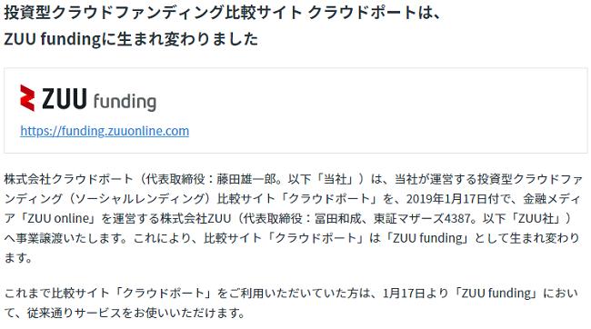 クラウドファンディング比較サイトZUU