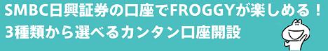 SMBC日興証券FROGGY