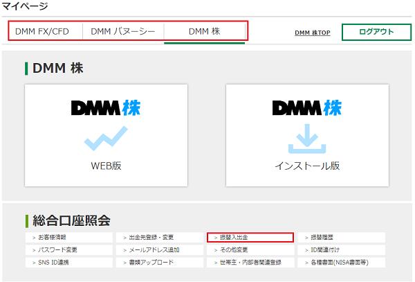 DMM株とFXサービスの資金振替