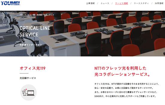 東名IPO上場と初値予想