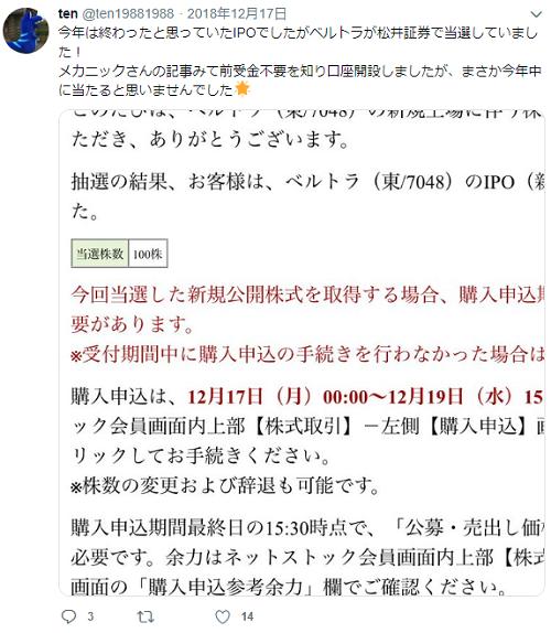 松井証券IPO当選