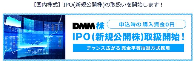DMM株でIPO取扱いが開始される