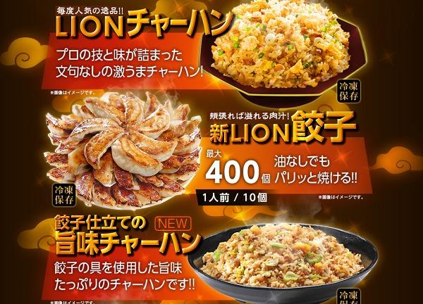 LIONチャーハンとLION餃子