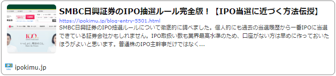 SMBC日興証券IPO抽選ルール完全版の記事へ
