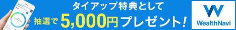 ウェルスナビ5000円特典バナー