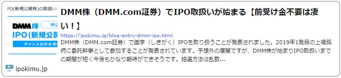 DMM株(DMM.com証券)のIPO取扱いは前受け金不要だった