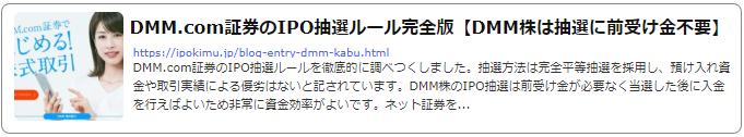 DMM.com証券IPO抽選ルール完全版