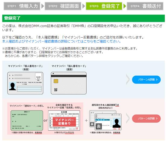 DMM株マイナンバー登録と証明画像
