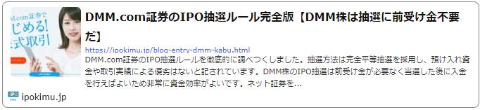 DMM.com証券のIPO抽選ルール
