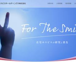 日本ホスピスホールディングスIPO上場と初値予想