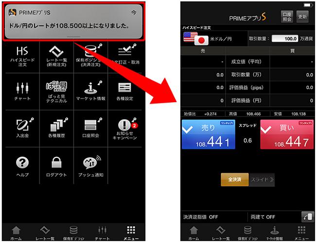 スマートフォンアプリ「PRIMEアプリS」画面